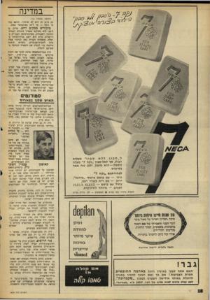 העולם הזה - גליון 1609 - 3 ביולי 1968 - עמוד 18 | במדינה (המשך מעמוד )14 גם ביום זה הוא לא שוחרר, והוצא נגדו צו נוסף — עד ל־ 10 באוקטובר .1968 ביקורים כמקום לחם. צדיק, בן ה־ ,24 הוא ;סטודנט מצטיין בחוגים