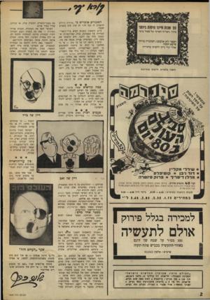 העולם הזה - גליון 1609 - 3 ביולי 1968 - עמוד 2 | האנגלים אומרים כי ״מוחות גדולים חושבים זה כמו זד.,״ זה קרה שוב בשבוע שעבר. ביום הראשון בשבוע הביא צייר־הקארי־קטורות של המערכת, בזיל, קאריקטורה שכבשה מייד את