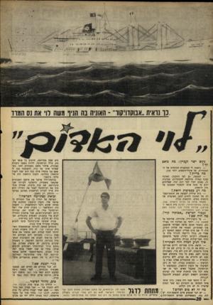 העולם הזה - גליון 1609 - 3 ביולי 1968 - עמוד 20 | היא שעה מסויימת, חייבים כל אנשי הצתת, כולל רב־החובל, להיות בשעה היעודה באונייה. איחור נחשב בשעתיים וחצי. כששאלתי אותו מה קרה, להפתעתי ענה לי שאם אני מתחיל איתו