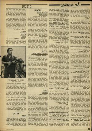 העולם הזה - גליון 1609 - 3 ביולי 1968 - עמוד 22 | (המשך מעמוד )21 בא כממלא־מקום המזכיר הכללי של האיגוד• דרשתי ממנו מייד לעזוב את האונייה, היות ולא הייתי מוכן בשום פנים לשוחח איתו לפני שאשוחח עם כך עם נציגי