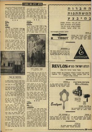 העולם הזה - גליון 1609 - 3 ביולי 1968 - עמוד 28 | ח״ת• • 171ש!1x1/] 1 (המשך מענווד )27 אז קיבלה המשטרה הוראה לפתוח באש. שני סטודנטים נהרגו, ורבים אחרים נפצעו. התלמידים, כשהבחינו בכך, השתלטו על כל סירות הנילוס