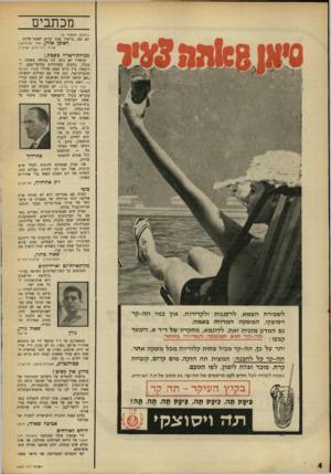 העולם הזה - גליון 1609 - 3 ביולי 1968 - עמוד 4 | מכתבים (המשך מעמוד )3 לא יפה. בייחוד שזה יגרום לאנטי־שלום. ראובן אורן, מח׳ לפיסיקה, טרו׳ ,ניו־יורק, ארה״ב מנוחת־ראדיו כ שבת! הראדיו לא נותן לנו מנוחה בשבת.