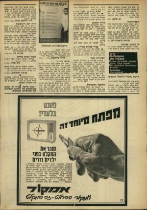 העולם הזה - גליון 1609 - 3 ביולי 1968 - עמוד 5 | עון נעלב אולי שבחורה ישראלית כלשהי לא הסכימה להיענות לדרישותיו. בחור יהודי מהולאנה שעשה לנו חסד ובא לכמה ימים, חושב כנראה שמגיע לו דבר כזה מכל אחת — על חשבון
