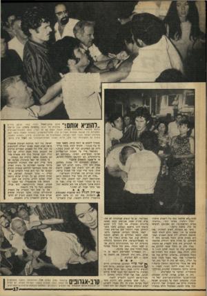 העולם הזה - גליון 1610 - 10 ביולי 1968 - עמוד 17 | בתמונה למעלה נראה יגאל מוסינזון הצופה בבניו חומי ואביטל, המשתלטים על המיתפרעים. … כי מחזהו של יגאל מוסינזון, בביומו של פיטר פריי, הוא אחד המחזות הקיטשיים ביותר