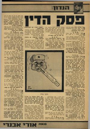 העולם הזה - גליון 1612 - 24 ביולי 1968 - עמוד 9 | כל דובצ׳ק וחבריו הם קומוניסטים בלב וכנפש. … ך * טענה הסובייטית נגד צ׳כוסלובק־ן | יה, כפי שהיא משתמעת מתוך הנאומים והמאמרים, היא זו: הייתכן פסק־דין מחריד יותר