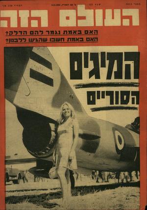 העולם הזה - גליון 1615 - 14 באוגוסט 1968