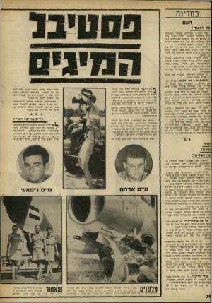 העולם הזה - גליון 1615 - 14 באוגוסט 1968 - עמוד 10 | במדינה העם כל הכב\ד 7 שני המינים הסוריים, שנחתו למרגלות ראש הניקרה, השכיחו דברים רבים. אבל לא מאורע זה היה החשוב במאורעות השבוע האחרון. ,ולא בו היה אזרח ישראל