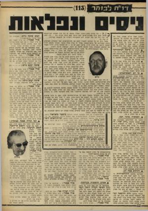 העולם הזה - גליון 1615 - 14 באוגוסט 1968 - עמוד 12 | ד ל׳ תלסחר ()113 ונפלאות הנאום האחד שלא נאמתי, בגלל החלטתנו להחרים את הוויכוח על חיק־המר שבים, לא קילקל את השיא שהגענו אליו בשבוע שעבר. עליתי על הדוכן תשע