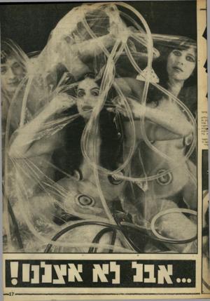 העולם הזה - גליון 1615 - 14 באוגוסט 1968 - עמוד 17 | ביותר ־,וללים 1וג זה 1ציור ורתם.״ ^1כורה ירומות יה בלי הפאט׳ גאה הי א 1ניא )