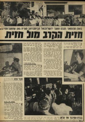 העולם הזה - גליון 1615 - 14 באוגוסט 1968 - עמוד 20 | אותו זמן — הלילה של היום הראשון למלחמת־ששת־הימים — היה גם אורי דביר, מרחוב הלל 59 שבחיפה — בירושלים. … באחד הלילות של חודש יולי , 1968 שנה וחודש לאחר