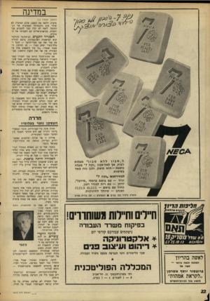 העולם הזה - גליון 1615 - 14 באוגוסט 1968 - עמוד 22 | במדינה (המשן מעמוד )14 מיברק ולתאר את המצב; אולם המיברק לא שודר עקב התנגדותו הפסקנית של רב־החובל. לזאת לא יכלו כבר להסכים צבי והצוות -בבואנוס־איירס הם השביתו