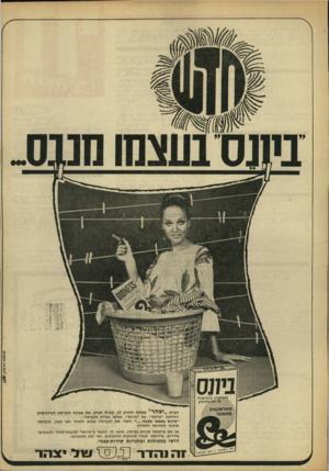העולם הזה - גליון 1615 - 14 באוגוסט 1968 - עמוד 3 | חברת ״ יצהר שמחה להגיש לך, עקרת הבית, א ת אבקת הכביסה הביוכימית החדשה ״ביונס״ .עם ״ביונס״ ,נעלמו בעיות הכביסה : ״ביונס בעצמו מכבס השרי את הכביסה במים ולאחר חצי