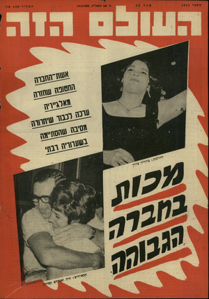 העולם הזה - גליון 1615 - 14 באוגוסט 1968 - עמוד 32 | אשת־החבדה עונ ה לכבוד שיחוווה ב שעווויה רבתי ההולמת: כדוריה צוורן המארחים: חיה