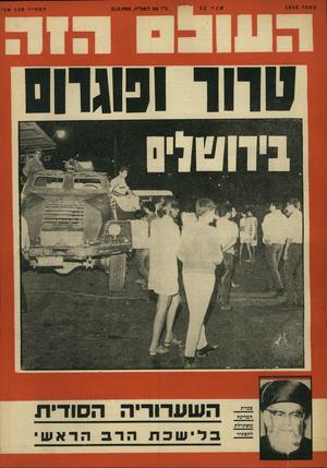 העולם הזה - גליון 1616 - 21 באוגוסט 1968 - עמוד 1 | המחיר 130א ג ׳ וו רו ד 0111191 צמרת המדינה ה ש עדודי ה הס!דית משתדלת להסתיר ב לי שכת הר א