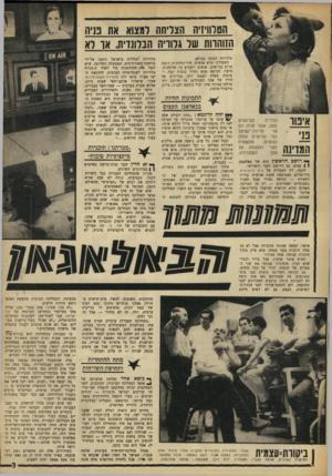 העולם הזה - גליון 1616 - 21 באוגוסט 1968 - עמוד 10 | הטלוויזיה הצריחה למצוא את פניה הזוהוות של גלוויה הבלונדית, או לא טלוויזיה הגונה בעולם. המסדרון מלא אנשים. חדר־החדשות הומה מרוב בני-אום. אנשים יושבים על
