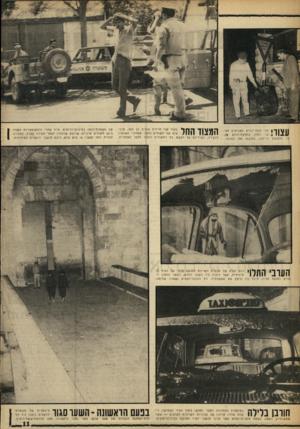 העולם הזה - גליון 1616 - 21 באוגוסט 1968 - עמוד 12 | 1ך ! שני פקחי־הג״א מצביעיס לע־ ; 1 1 ^ 11 בר הפח, בתחנת־הדלק פז, בו התפוצץ ה רי מון, בפו צ עו את ה שומר. המצוד החי בעוד שני חיילים צופים מן הצד, מובאים שני ח