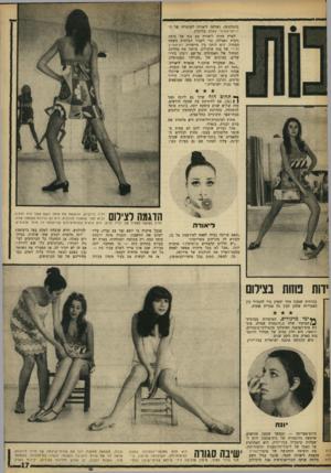 העולם הזה - גליון 1616 - 21 באוגוסט 1968 - עמוד 18 | בהמלצתה, נשלחה ליאורה לפנימייה של ה־רויאל־אקדמי באלט בלונדון. לארץ חזרה ליאורה עם גוף של סוסה גזעית ואצילה, כדי לקצור הצלחות בשטח המחול. היא היתה בין מייסדות