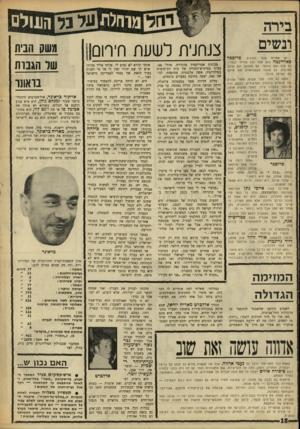 העולם הזה - גליון 1616 - 21 באוגוסט 1968 - עמוד 19 | ונשים פ רו ספר חסוגים. אמנים מכל יש פאריינטה הוא אחד כזה, אמיתי לגמרי. גם טוב וגס בוהמי. גם בוש וגע וגם אוהב חתיכות. גם עושה סקאנדאלים וגם מייצג את ישראל
