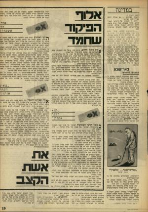 העולם הזה - גליון 1616 - 21 באוגוסט 1968 - עמוד 20 | במדינה (המשך מעמוד ) 15 והפטיש האדומים — גם פעולה יזומה מצרית למען השלום. היתד. זו תוכניתו של עיתונאי המצרי הידוע, פיקרי אבאצ׳ה, אשר הגיש בזמנו, לליגה הערבית,