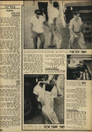 העולם הזה - גליון 1616 - 21 באוגוסט 1968 - עמוד 22 | במדינה אופקים תו הו ובו הו מוניציפאלי חשוד יורם קציר כבול לאיש־משטרה, מובא אף חשוד זה בפני השופט. שמירה מתוגברת של שוטרים ובלשים מנעה בל הפתעה, ליד בית־המשפט.