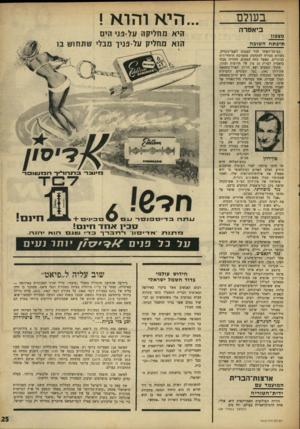 העולם הזה - גליון 1616 - 21 באוגוסט 1968 - עמוד 26 | ב עו ל ם ביאפרה ...היא והו א ! מצפון תיפ תחה טו ב ה בערפל־השחר חדר המטוס לשמי־ניגריה, כשהוא מצליח להתחמק ממערכת תותחי־נ״ט הנעריים. כאשר נחת המטוס, הזדרזו סבלי