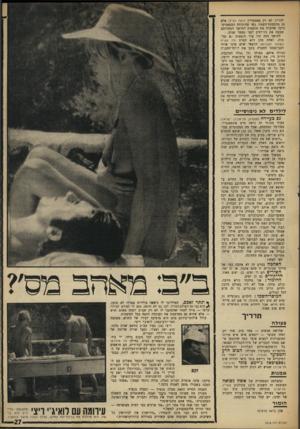העולם הזה - גליון 1616 - 21 באוגוסט 1968 - עמוד 28 | להריון לא רק מאספירין (ראה לעיל) אלא גם מהפסקח־חשמל, כפי שהוכיחה הסטאטיס־מיקה שחקרה את תוצאות החושך המפורסם שעטה את ניו־יורק לפני מספר שנים. לחושן הזה היו עוד
