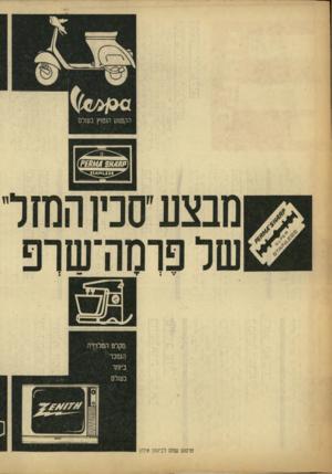 העולם הזה - גליון 1616 - 21 באוגוסט 1968 - עמוד 3 |