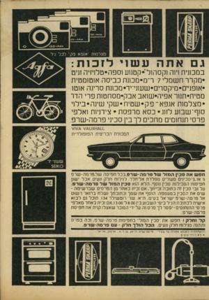 העולם הזה - גליון 1616 - 21 באוגוסט 1968 - עמוד 4 | גם אתהע שוי ל ז כו ת : במכננית וינה וקסהול •קטנוע וספה״טלחיה זניט •מקרר חשמלי 7ר־־מ״מכונת כביסה אנטנמטית •אופניים״מיקסרים*שעוני־יד״מכונת סריגה אוטו מטיח״תננר