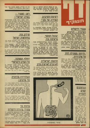 העולם הזה - גליון 1616 - 21 באוגוסט 1968 - עמוד 5 | אם לא תמצא הגירסה החדשה חן בעיניהם, עומדים ״הגדעונים״ לתבוע את המחבר למשפט, כדי שיחזיר להם את שכר- הסופרים שכבר שולם לו. ת טיזי ף ׳ נכבדי ירושלים הערבית