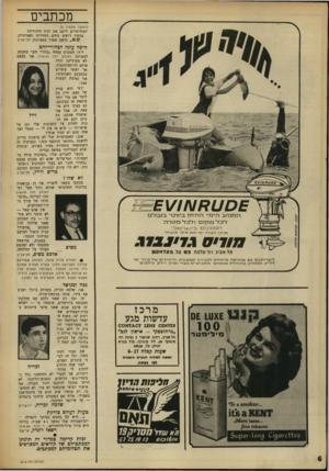 העולם הזה - גליון 1616 - 21 באוגוסט 1968 - עמוד 7 | מכתבים (המשך מ ענו ת )5 המתיימרים לייצג את הדת היהודית! עכשיו רואים מיהם החזירים האמיתיים. ש.א( ,.השם שמור במערכת) תל־אביב היפה עונה לבחורי־זהב ל־ 15 המכנים