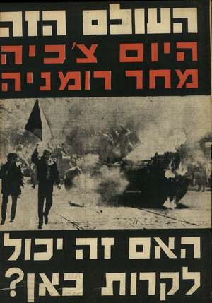 העולם הזה - גליון 1617 - 28 באוגוסט 1968 - עמוד 1 |
