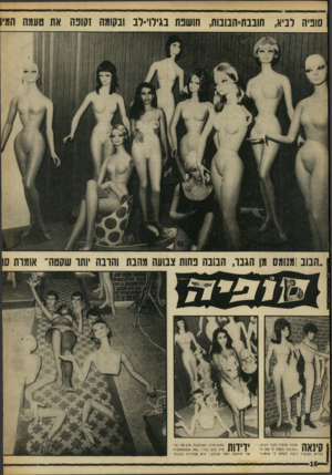 העולם הזה - גליון 1617 - 28 באוגוסט 1968 - עמוד 16 | הבוב ]מהמס מן הגבו, הבונה נחות צנועה מהבת וחובה ותו שסטה״ אומות