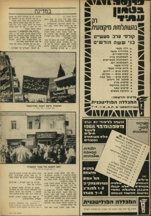 העולם הזה - גליון 1617 - 28 באוגוסט 1968 - עמוד 24 | במדינה (המשן מעמוד )21 נשים, משני צידי הדרך, עד שמנו כ־200 נשים, הפוסעות בשורות מאורגנות. וכך הגיעה, התהלוכה, לבית־העירייד— , שם באו להגיש מחאה לחמדי כנען, ראש