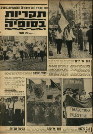 העולם הזה - גליון 1617 - 28 באוגוסט 1968 - עמוד 26 | כתב״העולס הזה״ מדווח עד התנגשויות בפסטיבי הגב אד הדגל היפנו הלבנוניים, לפני המיצעד, כשעבר ננל פניהם דגל ישראל. הבעת מבוכה ניכרת היסב בפני גושא־הדגל מישראל.