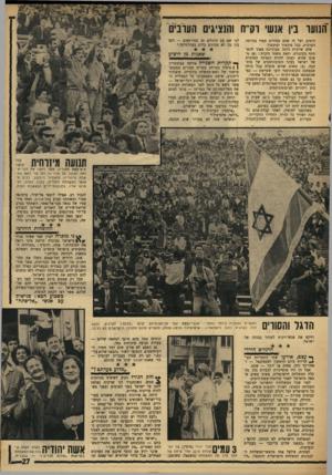 העולם הזה - גליון 1617 - 28 באוגוסט 1968 - עמוד 27 | הנוער בין אנשי והיה והנציגים הערבים הימים, ועל זה שהם מצדדים תמיד בגירסה הערבית, בכל סיכסוך וסיכסוך. אלא שרק״ח היתד, מעוניינת מאוד להשתתף בקונגרס. וזאת משתי