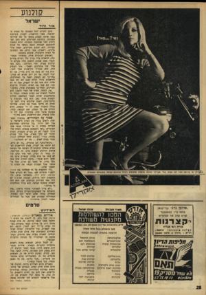 העולם הזה - גליון 1617 - 28 באוגוסט 1968 - עמוד 28 | קולנוע ישראל אור ורוד ב.אקרילך אני מרגישה תם יד רכה וגשיח. בגד• .אקרילן• (עיסים. סלספים וסחסיאים לנורח׳ בעיצובם הסיוחד !בצבעיהם האפנת״ס. ״אולפן גרג״ (בר־קמא)