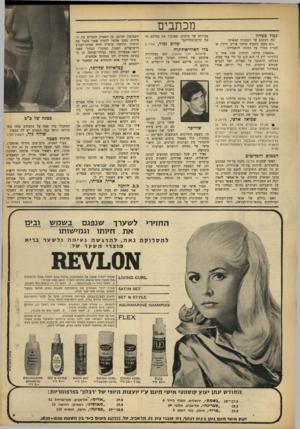 העולם הזה - גליון 1617 - 28 באוגוסט 1968 - עמוד 3 | מכ תבי ם גבול בטחון מה דעתכם על הטענות הבאות? ״לא מזמן התקיף אותנו אוייב זדוני, שהכריז בגלוי על כוונתו להשמידנו. ״במאמץ עילאי, ומיכוון שכל אחד מבחורינו ידע בי