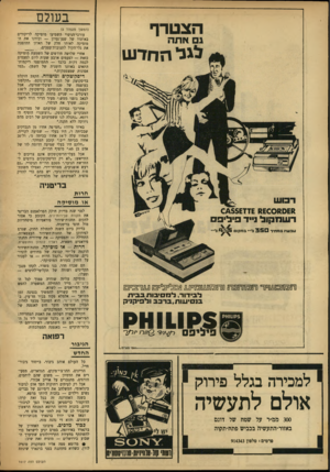 העולם הזה - גליון 1617 - 28 באוגוסט 1968 - עמוד 6 | הצטרף ג אתה לגל החדש בעולם (המשך מעמוד )5 עורבי־הניסוי השמיעו מוסיקה לריקודים באוזניו של שפן־נסיון — וכיוונו את המוסיקה לאותו חלק של האוזן ההופכת את גלי־הקול