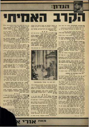 העולם הזה - גליון 1617 - 28 באוגוסט 1968 - עמוד 9 | ה :1 1 1 1 המרב האמיתי ך* טאנקים הסובייטיים שפרצו ללב פראג פתחו ! 1במלחמה המכרעת של דורנו. אין זאת מלחמה בין ברית־המועצות וצ׳כוסלובקיה. אין זאת מלחמה בין