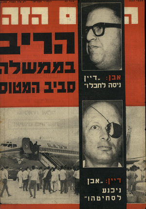 העולם הזה - גליון 1618 - 4 בספטמבר 1968