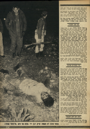 העולם הזה - גליון 1620 - 18 בספטמבר 1968 - עמוד 17 | לאחר כישלונות אלה, וכישלון־הקרב על תל־מוטילה בצ פון, בפיקודו של ״גנדי״ (רחבעם זאבי) ,הוקמה היחידה .101 לימים אוחדה יחידה זו עם הצנחנים.