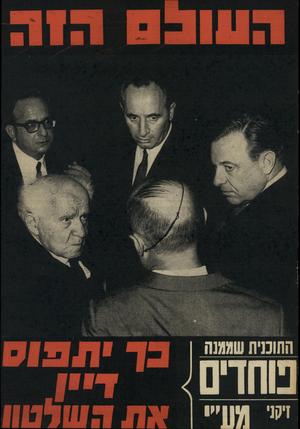 העולם הזה - גליון 1622 - 1 באוקטובר 1968
