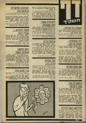 העולם הזה - גליון 1622 - 1 באוקטובר 1968 - עמוד 10 | השקועות ישראליות ברצועת-עזה הקו הרשמי של מערבת־ההסכרה הישראלית במישור הפנים־ארצי יהיה -כי כלל ערביי ישראל מסתייג ממעשי־החבלה ואץ לחבלנים אחיזה של ממש כציבור