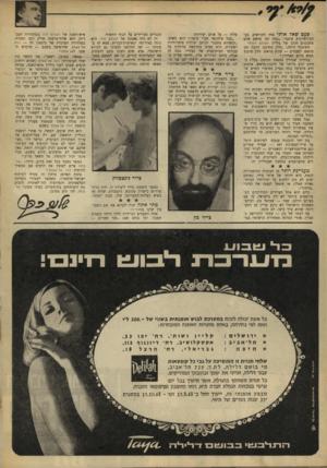 העולם הזה - גליון 1622 - 1 באוקטובר 1968 - עמוד 2 | שמו — שמואל בק, ועולם־ האמנות הישראלי לא נרגע עדיין מן התערוכה שהוא ערך ביפו, לא מזמן.