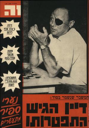העולם הזה - גליון 1623 - 9 באוקטובר 1968 - עמוד 1 | המחיר 130 דירה ב־ 170 אלף המשבר שנשמר בסוד