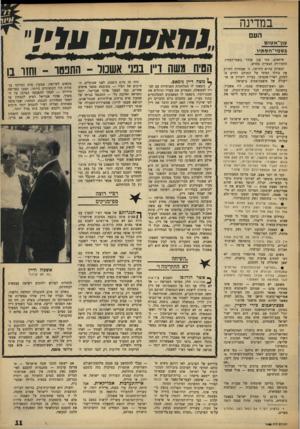 העולם הזה - גליון 1623 - 9 באוקטובר 1968 - עמוד 11 | במדינה העם ענן־ א טו ס ב ש מי־ ה ס תיו פיתאום, כמו ענן שחור בשמי־הסתיו, התעוררה הבעייה מחדש. הבעייה בה״א הידיעה. זו שעתידה לחרוץ את גורלו הפיסי של המרחב לחיים