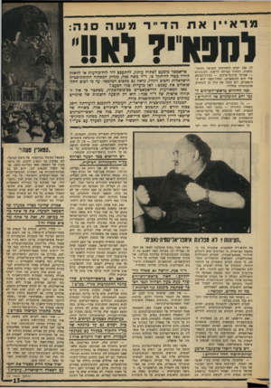 העולם הזה - גליון 1623 - 9 באוקטובר 1968 - עמוד 13 | מראייןאחהד ״ דמשהס נה : הן, אכן תבוא התחדשות התנועה הקומוניסטית, ותחזור עטרתה ליושנה. הקומוניזם — אמרתי בראשי־פרקים — נקודת־המוצא שלו הוא ההומאניזם, ומחוז־חפצו