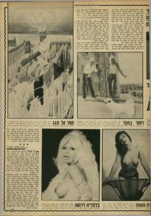 העולם הזה - גליון 1623 - 9 באוקטובר 1968 - עמוד 17 | קארין בחצי־אנגלית וחצי־גרמנית ,״אני מט־פלת בה. אני למשל צובעת לה כל שבוע את השיער. כי היה לה שיער בלונדי ארוך, נהדר. איזה שיער נהדר היה לה, נכון קריסטל? כאב