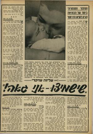 העולם הזה - גליון 1623 - 9 באוקטובר 1968 - עמוד 21 | האכיל לכמה עיתונאים. אבל משום־מה התבשיל לא היה מבושל מספיק ואיש לא התייחס לזה ברצינות. אז באו ההשמצות על זה שאני נימפומא־נית. אני, שבעלי הראשון טען שאני