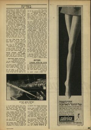 העולם הזה - גליון 1623 - 9 באוקטובר 1968 - עמוד 22 | במדינה (המשך מעמוד ) 18 מציל־שלעבר בחופי־תל־אביב, ואת שני חבריו — כשהם מחזיקים באופיום. 2,400 קילו אופיום. בכך ניצלו שלושת העבריינים הישראליים — כולם ילדי
